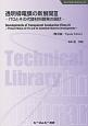 透明導電膜の新展開 ITOとその代替材料開発の現状<普及版> (3)