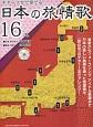 ギターソロで奏でる 日本の旅情歌16選 模範演奏CD&タブ譜付き