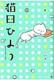 猫田びより (1)