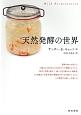 天然発酵の世界