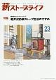 薪ストーブライフ 2015MAR 特集:軽井沢的薪ストーブ生活のすすめ 都会的なカントリーライフ warm but cool woodstove l(23)