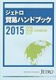 ジェトロ 貿易ハンドブック 2015
