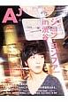 AJ 巻頭34ページ ジョン・ヨンファin渋谷 ASIAとJAPANを繋ぐグローバル・ビジュアル・(6)