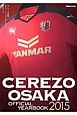 CEREZO OSAKA OFFICIAL YEARBOOK 2015