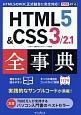 HTML5&CSS3/2.1全事典 HTML5のW3C正式勧告に完全対応!