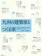 九州の建築家とつくる家 風土に合った新しい家づくり