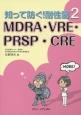 知って防ぐ!耐性菌 MDRA・VRE・PRSP・CRE (2)