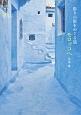 彩りの街をめぐる旅 モロッコへ Morocco Guide Book