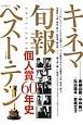 キネマ旬報ベスト・テン 個人賞60年史 1955-2014