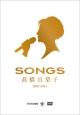 SONGS 高橋真梨子 2007-2014 DVD-BOX