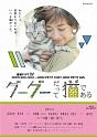 連続ドラマW グーグーだって猫である Blu-ray BOX