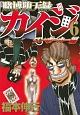 賭博堕天録カイジ ワン・ポーカー編 (6)