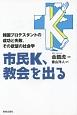 市民K、教会を出る 韓国プロテスタントの成功と失敗、その欲望の社会学