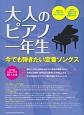 大人のピアノ一年生 今でも弾きたい定番ソングス 3つのステップで楽しく上達