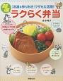 超速ラクらく弁当 「冷凍&作りおき」ワザを大活用!