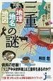三重 地理・地名・地図の謎 意外と知らない三重県の歴史を読み解く!