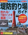 関東周辺 堤防釣り場ガイド 東京/神奈川/静岡/千葉/茨城+厳選釣り公園