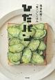 ひだパン 飛田和緒さんの「食パン」ごはん