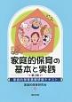 家庭的保育の基本と実践<第2版> 家庭的保育基礎研修テキスト