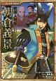朝倉義景 戦国人物伝 コミック版日本の歴史45
