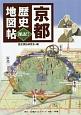 京都 歴史地図帖 探訪!!