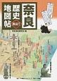奈良 歴史地図帖 探訪!!
