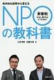 NPOの教科書 初歩的な疑問から答える 「非営利」なのに給与はどうするの?