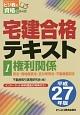 宅建合格テキスト 権利関係 民法・借地借家法・区分所有法・不動産登記法 平成27年 (1)