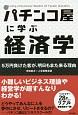 パチンコ屋に学ぶ経済学<新装版> 5万円負けた客が、明日もまた来る理由