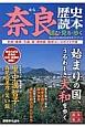 奈良歴史読本 読む・見る・歩くおとなのための街歩きガイドブック