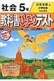 教科書ぴったりテスト 社会 5年<改訂・日本文教出版版> 平成27年 小学社会 完全準拠