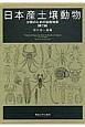 日本産土壌動物<第2版> 2巻セット 分類のための図解検索