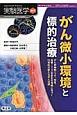 実験医学増刊 33-5 がん微小環境と標的治療 がん幹細胞ニッチ、間質、血管・リンパ管新生の理解に