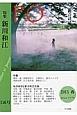 PO 2015春 特集:新川和江 総合詩誌(156)