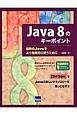 Java 8のキーポイント 最新のJavaをより効果的に使うために