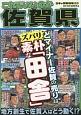 これでいいのか佐賀県 日本の特別地域特別編集66 どマイナー佐賀の売りはズバリ素朴な「田舎」