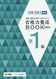 語彙・読解力検定 公式テキスト 合格力養成BOOK 準1級<改訂2版>