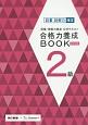 語彙・読解力検定 公式テキスト 合格力養成BOOK 2級<改訂2版>