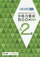語彙・読解力検定 公式テキスト 合格力養成BOOK 準2級<改訂2版>