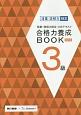 語彙・読解力検定 公式テキスト 合格力養成BOOK 3級<改訂版>