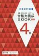 語彙・読解力検定 公式テキスト 合格力養成BOOK 4級<改訂版>