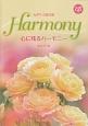女声2・3部合唱 心に残るハーモニー ピアノ伴奏CD付