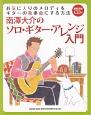 お気に入りのメロディをギターの独奏曲にする方法 南澤大介のソロ・ギター・アレンジ入門 CD付