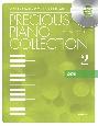 プレシャス・ピアノ・コレクション 初級編 参考演奏CD付き (2)