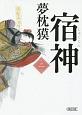宿神 (2)