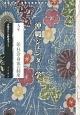 沖縄ジェンダー学 法・社会・身体の制度 (2)