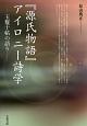 『源氏物語』アイロニー詩学 玉鬘十帖の語り