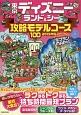 東京ディズニーランド&シー 攻略モデルコース100 2015 全プランMAP付