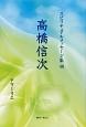 高橋信次 スピリチュアルメッセージ集46