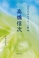 高橋信次 スピリチュアルメッセージ集48